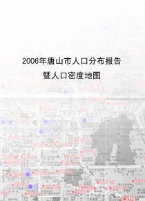 市人口分布图制作_湖南邵东市人口分布图