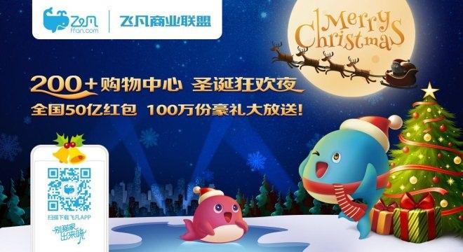 飞凡携手200+购物中心开启圣诞狂欢新玩法