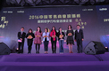 2016中国零售商业琅琊榜最具竞争力企业榜单出炉!