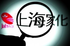 上海家化巨震:业绩疲弱 平安如何出下一张牌