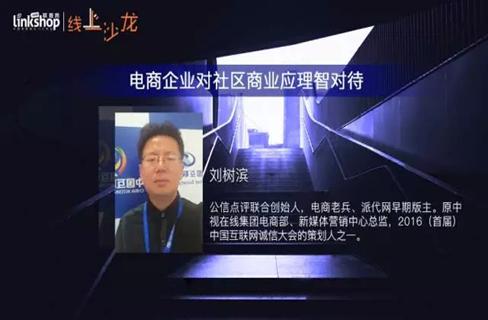 公信点评刘树滨:电商企业对社区商业应理智对待