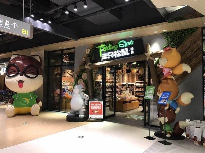 三只松鼠投食店苏州首店今日开业 年前还要开南通店