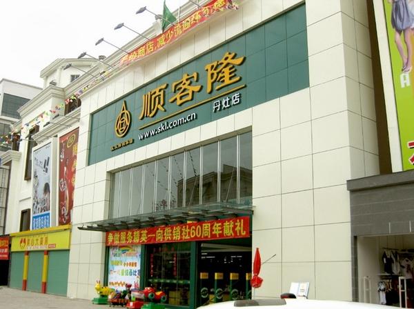 西安民生拟以64亿港元收购广东顺客隆超市