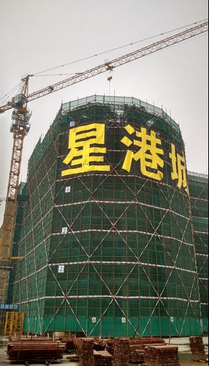 广州星港城