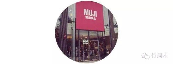 全球最大MUJI旗舰店进驻上海 引入MUJI BOOKS