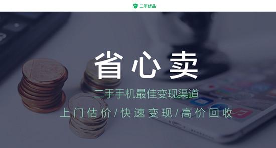 台风最新消息2019二手回收创业火热互联网巨头悄然布局
