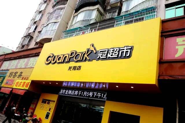 """平潭第二家Park式购物公园""""冠超市""""美图抢先看"""