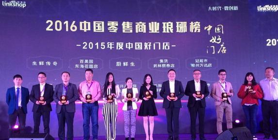 2015年度中国好门店上榜名单揭晓!