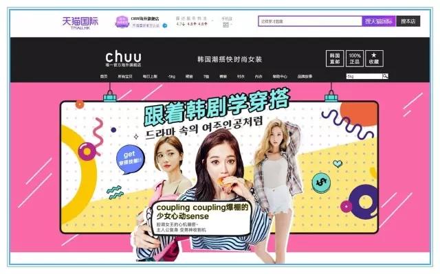 韩都衣舍将韩国女装品牌Chuu引进天猫国际