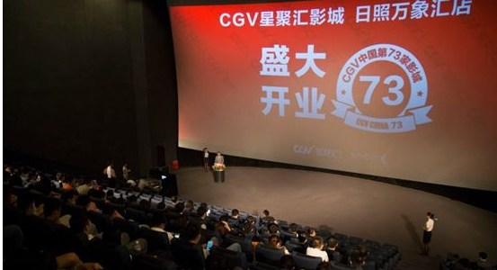 CGV星聚汇影城入驻日照万象汇8月30日开业
