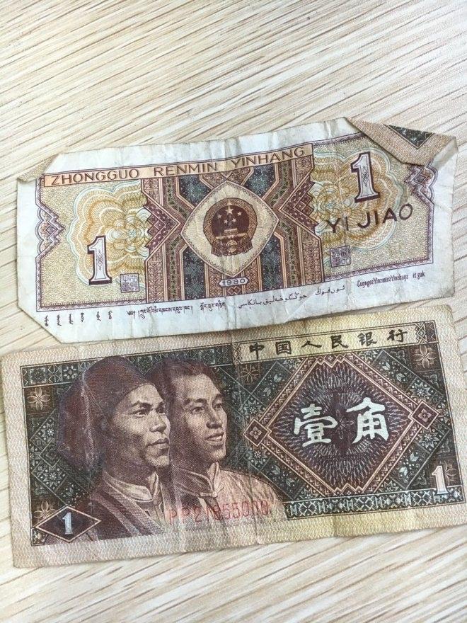 遭拒收的两张纸币