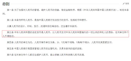 杭州一物美超市拒收壹角纸币令人费解