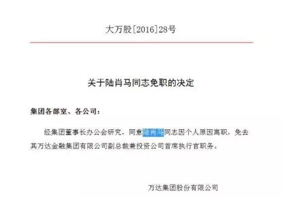万达金融集团副总裁陆肖马离职万达一年流失6将