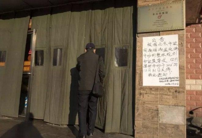北京海淀老牌卖场金五星建材市场本周末关停