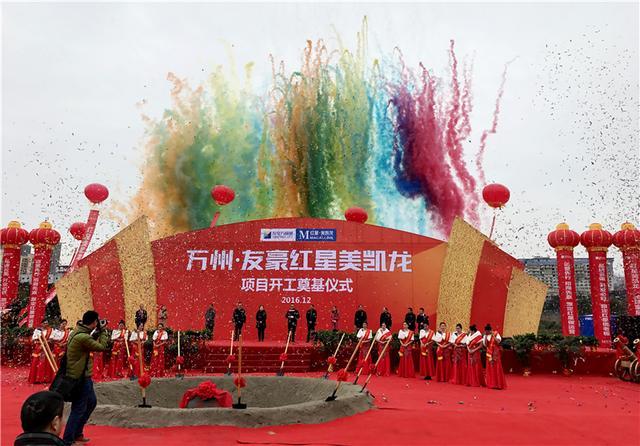 红星美凯龙重庆<a href=http://www.tzgcjie.com/jiaju/ target=_blank class=infotextkey>家居</a>中心项目动工投资近30亿