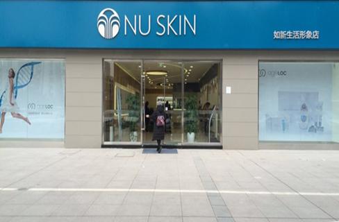Nu Skin如新全年收入下跌2% 股价一年接近翻倍