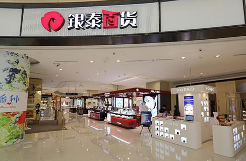 陈晓东对话陈世昌,银泰与周大福的顾客江湖