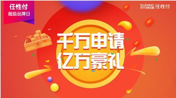 苏宁任性付体验月:便捷申请 借款千元享0息