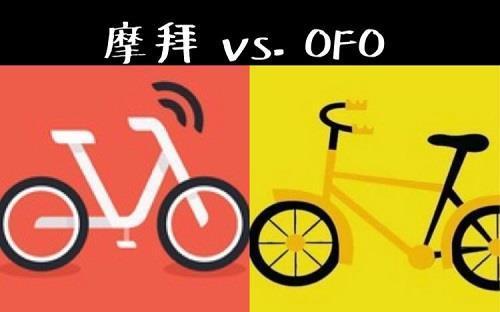 ofo、摩拜投资人谈单车之战:可能出现合并