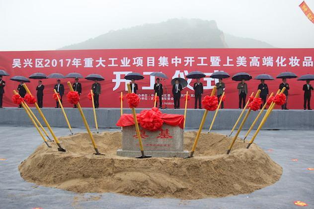 中国美妆小镇7大项目同时开工 总投资约16.7亿