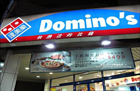 快餐业自动化 达美乐启用机器人送批萨