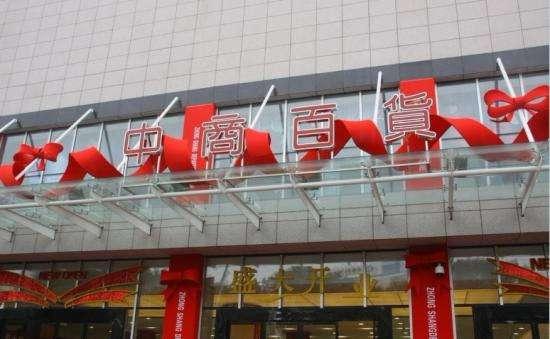 武汉中商一季度营收10.75亿 同比下降4.56%