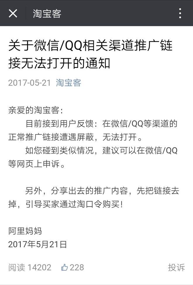 """红淘客做单:微信、QQ屏蔽""""淘宝客链接""""阿里妈妈称影响不大 电商 第2张"""