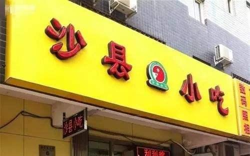 """官方认证版""""沙县小吃""""在北京开"""