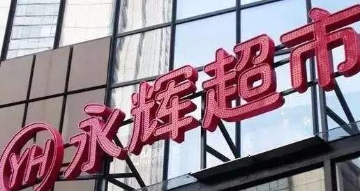 永辉前三季净利大涨超7成 三季度新开88家店