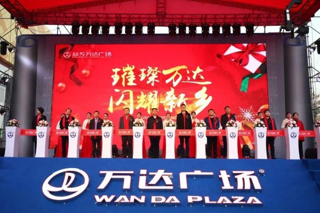 新乡万达广场今日开业108个品牌首进新乡