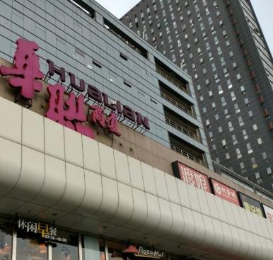 老商场纷纷易主或闭店止损 京城商业运筹新格局