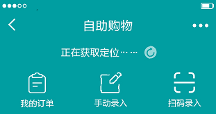 海信发布自助购物小程序MiniGo
