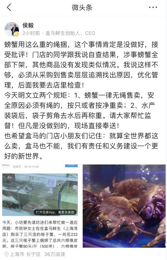 盒马:螃蟹一律不绑绳卖 就算全世界这么卖 盒马也不能