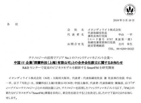 永旺在华投资1000亿日元 开发智能购物中心和无人店
