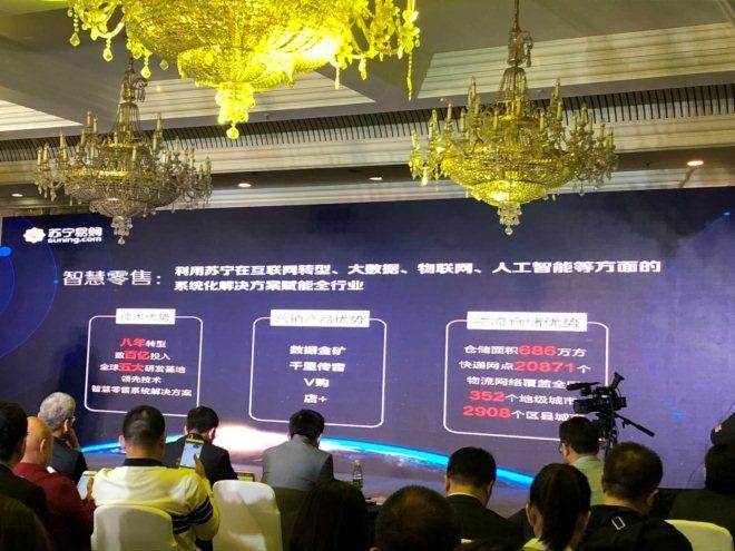 苏宁发布大快消新战略:未来3年要做2个第一 1个极致