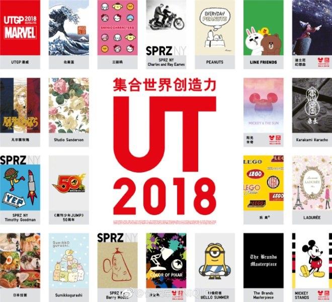 优衣库Jump系列UT下月中国上市 店铺网店同步开售
