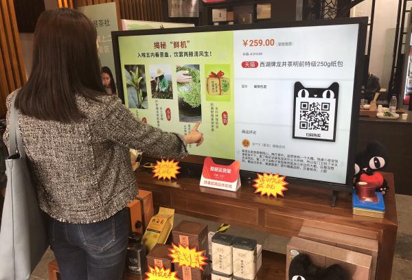 首个天猫新零售茶馆改造完成 当日营业额增长256%