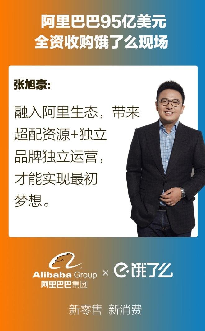 张旭豪:给饿了么派CEO是我对阿里最重要的要求