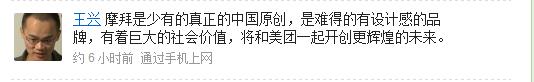 美团王兴回应收购摩拜:它是真正少有的中国原创