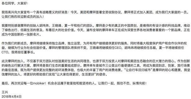 美团正式宣布收购摩拜 王兴将担任摩拜董事长