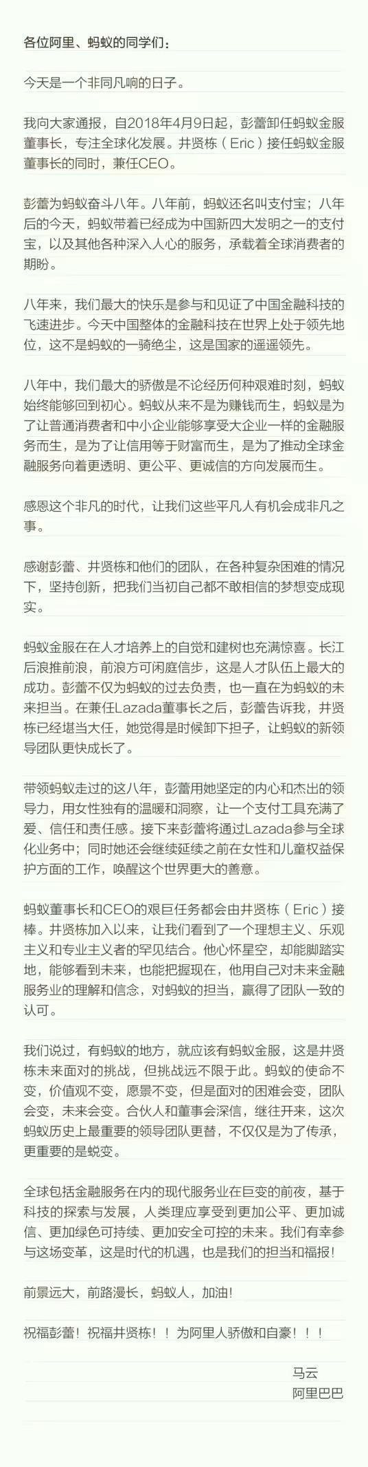 马云内部信:彭蕾卸任蚂蚁金服董事长 井贤栋接任