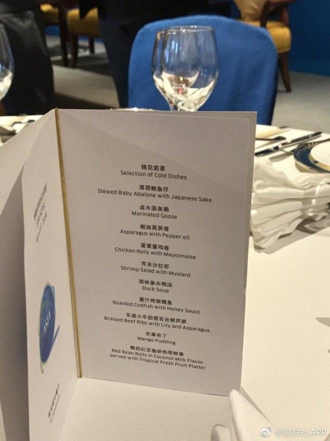 博鳌晚宴菜单曝光 参会职员除了马云另有谁?