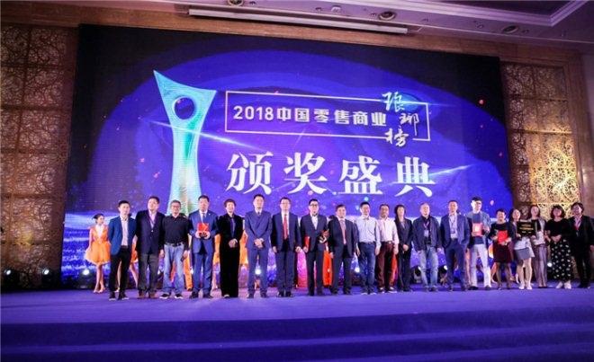 利群徐恭藻荣获2017年度中国零售商业琅琊榜风尚人物