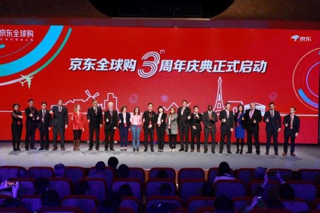 京东实施最严跨境电商监管举措 打造海外品牌入华第一站