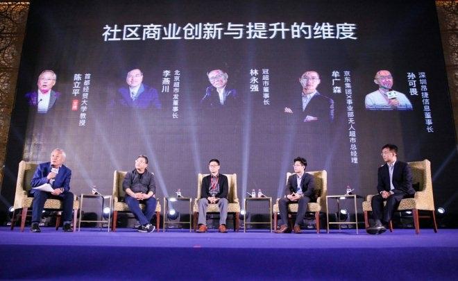 都说社区商业是中国未来趋势 如何创新与提升维度?