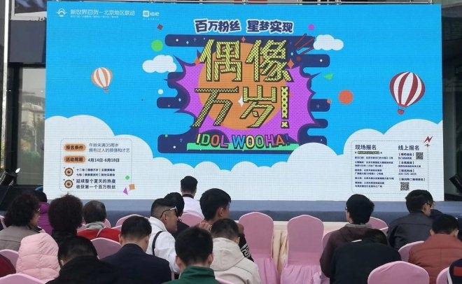 """""""偶像万岁""""造星计划出街 新世界百货集团庆启幕"""