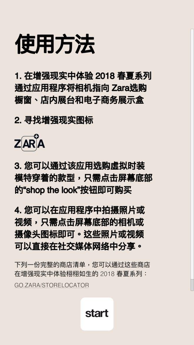 ZARA在全球137家店首推AR互动 中国占了24家