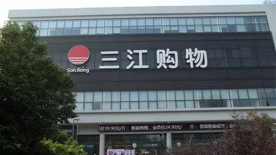 新零售探索成效初显 三江购物2017年净利增长7.49%