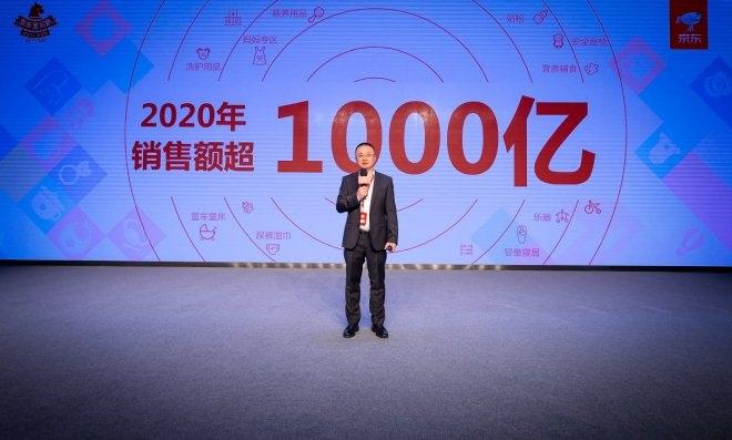 京东母婴发布2018战略规划 2020年销售将破千亿