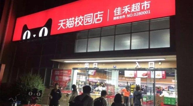 天猫首家校园店落户四川师范大学 未来要开1000家